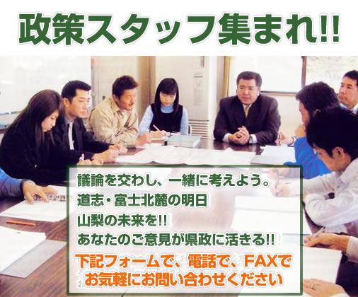 白壁賢一山梨県議はいま、あなたの意見をお待ちしています。議論を交わし、一緒に考えよう。道志・富士北麓の明日、山梨を未来を!! あなたのご意見が県政に活きる!!
